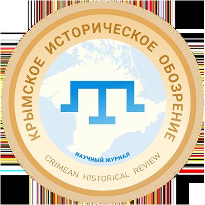 Крымское историческое обозрение. Crimean Historical Review.